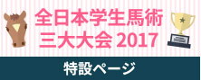 全日本学生馬術三大大会2017特設ページ
