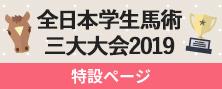 全日本学生馬術三大大会2018特設ページ