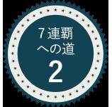 7連覇への道2