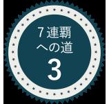 7連覇への道3