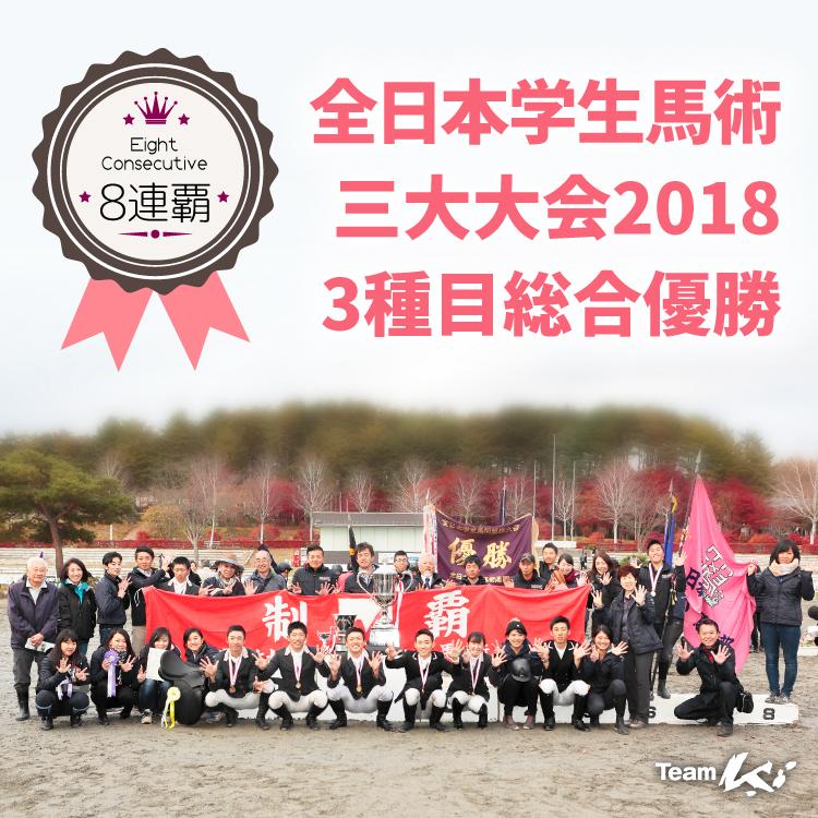 全日本学生馬術三大大会2018 3種目総合優勝