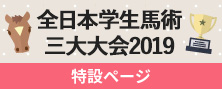 全日本学生馬術三大大会2018特設ページ
