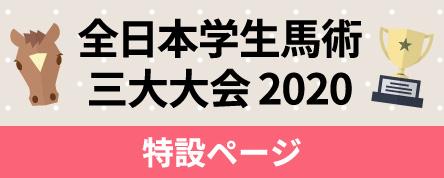 全日本学生馬術三大大会2020特設ページ