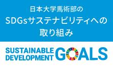 SDGsサステナビリティへの取り組み