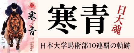 寒青 日大魂 (日大馬術部10連覇の軌跡)