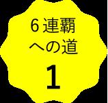 6連覇への道1