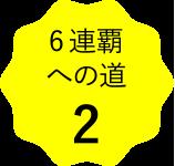 6連覇への道2