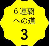 6連覇への道3
