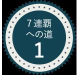 7連覇への道1