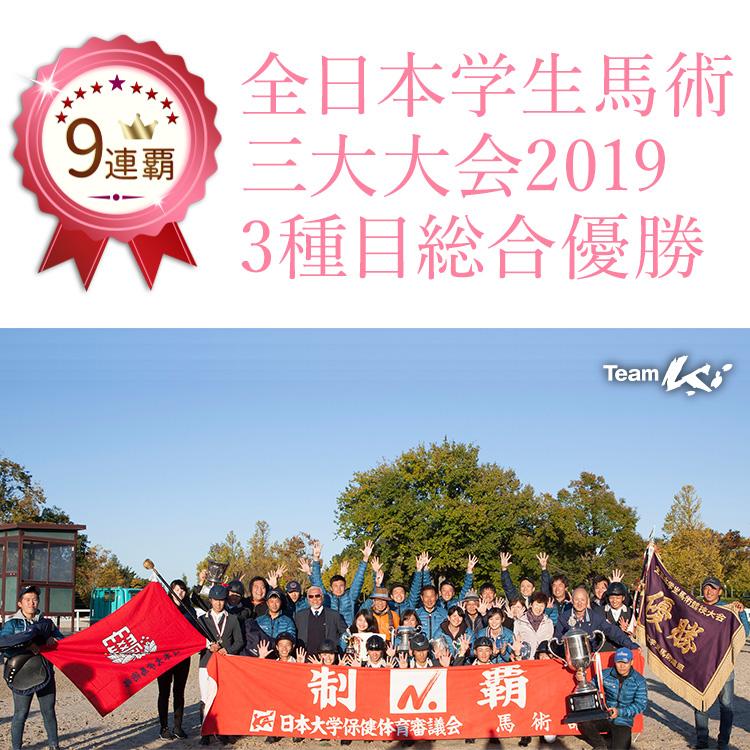 全日本学生馬術三大大会2019 3種目総合優勝