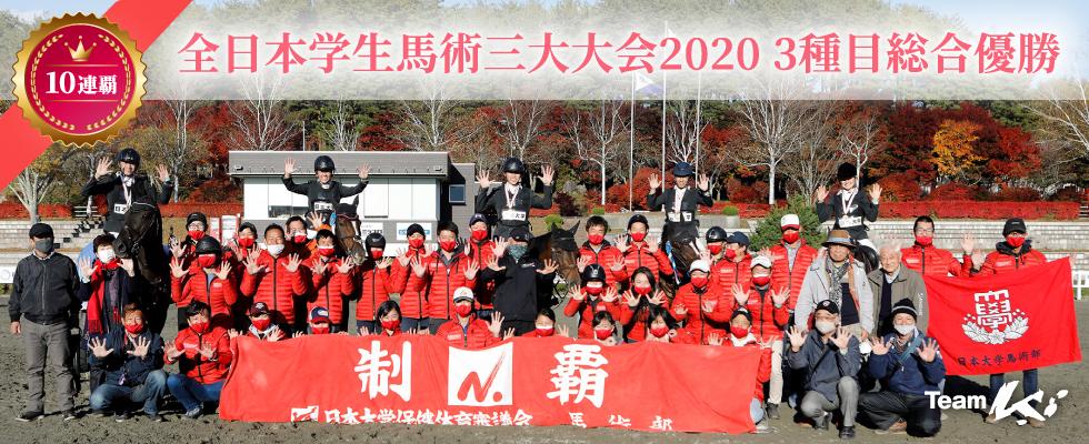 全日本学生馬術三大大会2020 3種目総合優勝