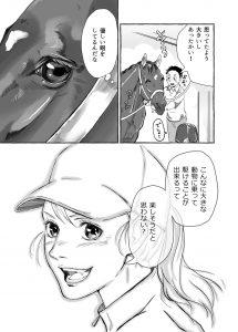comic01_09