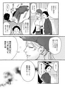 comic02_07