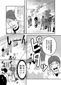 comic02_08