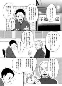 comic02_16