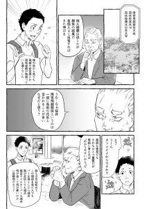 comic03_10